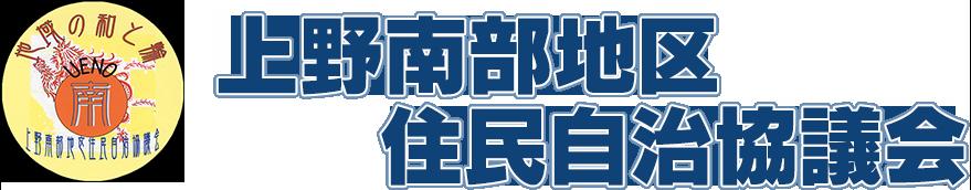 上野南部地区住民自治協議会